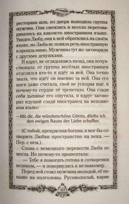 anastasia-liebeserklaerung-russisch